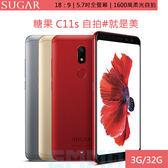 送保貼 SUGAR C11s 5.7 吋全螢幕設計 3G/32G 雙卡雙待 指紋辨識 1300萬畫素 主相機鑲嵌寶石 智慧型手機