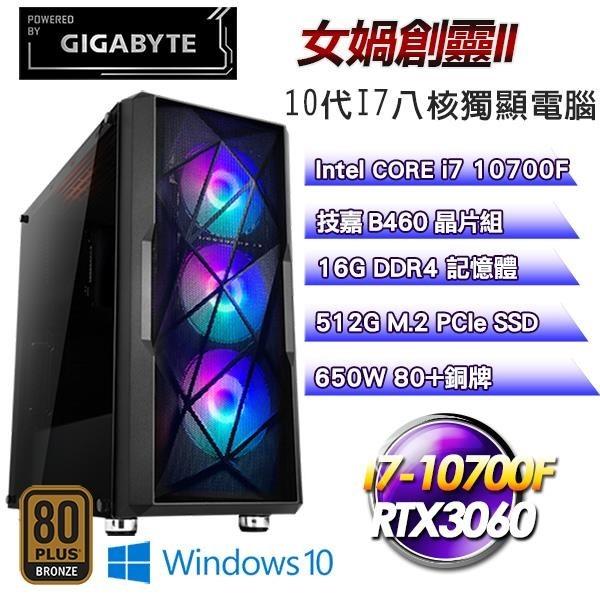 【南紡購物中心】技嘉平台【女媧創靈II】(I7-10700F/512G SSD/RTX3060/16G D4/650W銅/Win10)
