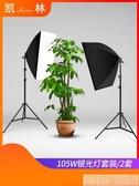 105瓦攝影燈套裝LED專業柔光箱簡易微型小型攝影棚大型產品拍攝道具LX 聖誕節