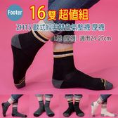 Footer ZH15 厚襪 L號 歐式經典雙色氣墊襪 16雙超值組;除臭襪;蝴蝶魚戶外