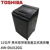 【南紡購物中心】TOSHIBA東芝 12公斤奈米悠浮泡泡直立式洗衣機 AW-DUJ12GG
