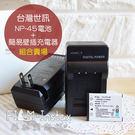 【菲林因斯特】富士 SP-2 mini90 用 NP-45電池+電池充電器 組合//電池已通過標檢局認證標準