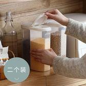 塑料密封罐奶粉零食收納盒帶蓋廚房雜糧儲物罐密封罐2個裝65388WD 至簡元素