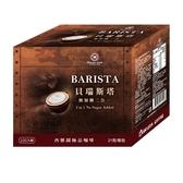 西雅圖 極品咖啡 即品貝瑞斯塔(無糖重烘焙) 19g (15入)/盒 【康鄰超市】