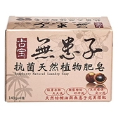 古寶無患子抗菌天然植物肥皂140g*4入【愛買】