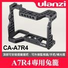 【A7R4】專用 兔籠 CA-02 VIJIM CA-A7R4 適用 Sony 相機 Ulanzi 支架 保護框 提籠