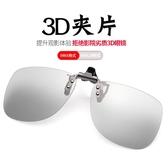 3d眼鏡夾片電影院專用近視眼睛男女通用
