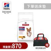 【加贈小睡墊】原廠直營 Hill's希爾思 成犬 1-6歲 優質健康 (雞肉+大麥) 小顆粒 4K