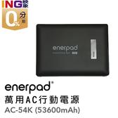 【6期0利率】enerpad AC54K 攜帶式直流電 / 交流電 行動電源 可充筆電 公司貨