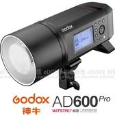 GODOX 神牛 AD600 Pro 600W TTL 鋰電池 外拍燈 (24期0利率 免運 開年公司貨) 棚燈 棚拍 AD600Pro