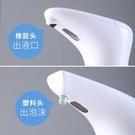 全自動智能感應皂液器