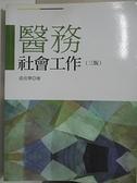 【書寶二手書T1/大學社科_J2U】醫務社會工作(第三版)_溫信學