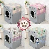 洗衣機防塵罩歐式滾筒洗衣機蓋布萬能蓋巾單開雙開門冰箱罩微波爐布藝防塵多色