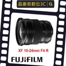 FUJIFILM XF 10-24mm F4 R OIS WR (公司貨) XF 富士 FUJI 晶豪泰 實體店面台南高雄