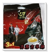古意古早味 G7 三合一即溶咖啡 (800g/50包裝/每包16g) 懷舊零食 咖啡粉 黑咖啡 越南 隨手包