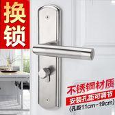 不銹鋼門鎖室內 臥室現代 實木套裝房門鎖換鎖通用型家用執手門鎖   良品鋪子