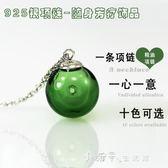 S925銀琉璃精油珠項鍊精致琉璃小球鎖骨鍊香水香薰項飾掛件 小確幸生活館