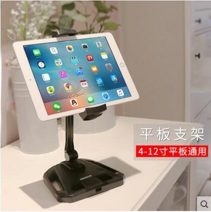 手機支架桌面多功能懶人 Ipad平板電腦架子