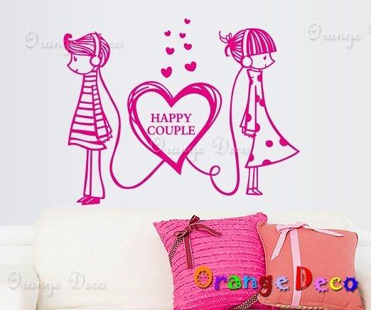 壁貼【橘果設計】小情侶 DIY組合壁貼/牆貼/壁紙/客廳臥室浴室幼稚園室內設計裝潢