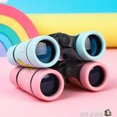 望遠鏡小型便攜男孩玩具高清高倍迷你雙筒女孩微型戶外望眼鏡 魔方數碼館