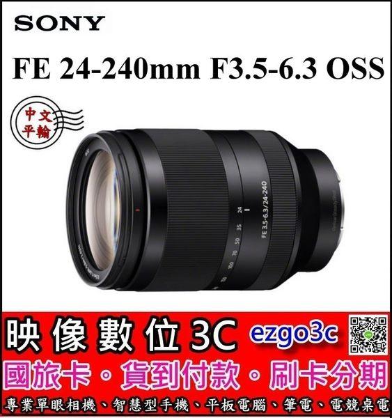 《映像數位》 Sony FE 24-240mm F3.5-6.3 OSS 望遠變焦鏡頭 【平輸 一年保固 】 B