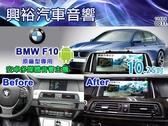 【專車專款】2011~2012年 BMW F10 專用10.25吋觸控螢幕安卓多媒體主機*無碟.四核心