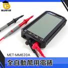 博士特汽修 三用電表 電工檢測電表 水電維修電錶 三用電錶 6000計數 智能防燒MM620A 萬用測電表