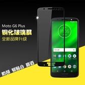 摩托羅拉 Motorola G6 Plus 玻璃貼 滿版 G6 保護貼 絲印保護貼 全屏 滿版 9H 全貼合 絲印玻璃膜 玻璃膜