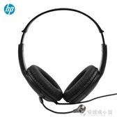 HP/惠普 頭戴式耳機筆記本 電腦重低音語音話筒耳麥商務辦公游戲 安妮塔小舖