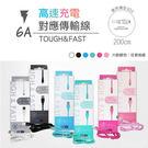 台灣製造 高速水管線 IOS Lightnin 充電/傳輸線 6A 快速充電 快充 APPLE 蘋果 2M