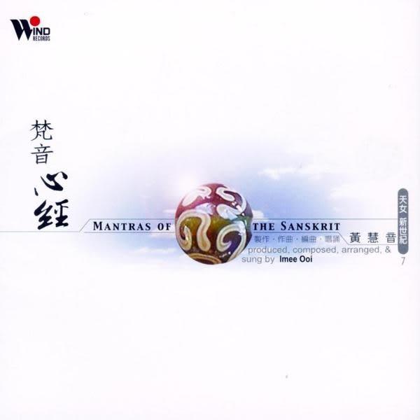 天女新世紀 7 梵音心經 CD (音樂影片購)