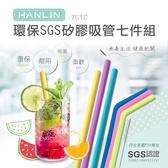 【全館折扣】 環保SGS矽膠吸管七件組 環保吸管 食品級 矽膠吸管 最高規 HANLIN3177C1C
