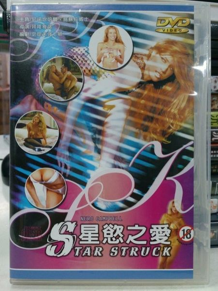 影音專賣店-E18-003-正版DVD【星慾之愛/限制極】-尼諾坎培爾*烏蘇拉威士