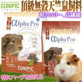 【zoo寵物商城】西班牙CUNIPIC》Alpha Pro頂級無穀天竺鼠飼料-1.75kg
