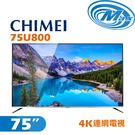 【麥士音響】CHIMEI奇美 75吋 4K電視 75U800