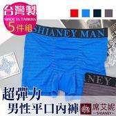男性 超彈力 平口內褲 彈性舒適 M-L/L-XL 台灣製造 no.9910 (5件組)-席艾妮SHIANEY