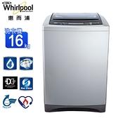 Whirlpool惠而浦16公斤DD直驅變頻直立洗衣機 WV16DS~含基本安裝+舊機回收
