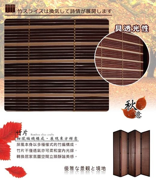 如意濃五片式竹編屏風