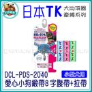 *~寵物FUN城市~*《日本TK》小型犬用 10mm愛心小狗緞帶8字腹帶+拉帶(DCL-PDS-2040/ 犬用項圈,拉繩,牽繩)