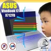 ® Ezstick ASUS X712 X712FB 防藍光螢幕貼 抗藍光 (可選鏡面或霧面)