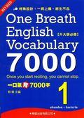 (二手書)一口氣背7000字(1)
