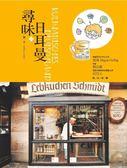 (二手書)尋味日耳曼:德國四季美食地圖