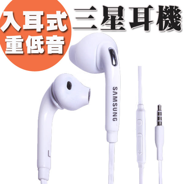 入耳式 耳機 Mic 通話 音樂 原廠同款 高品質 線控 重低音 立體聲 iPhone 三星 SONY NOTE8 華碩 BOXOPEN