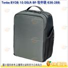 Tenba BYOB 10 DSLR BP 包中袋 636-288 公司貨 可放24-70mm 背包內袋 相機袋 收納包 內袋 手提包