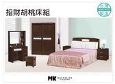 【MK億騰傢俱】AS154-2A招財胡桃四件組(含床頭、鏡台、衣櫥、床邊櫃單只)