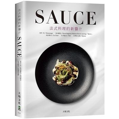SAUCE法式料理的新醬汁(一窺米其林摘星餐廳新概念醬汁.日本當代新銳主廚聯手.