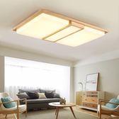 北歐超薄led客廳吸頂燈現代簡約大氣長方形日式臥室廚房實木燈具YS 【開學季巨惠】