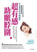 (二手書)啟動你的深層睡眠:超有感助眠脖圍