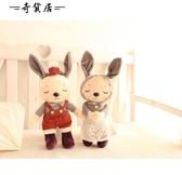 一對情侶兔公仔娃娃英倫田園小兔子毛絨玩具壓床娃娃女生生日禮物