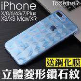 ToGetheR+【ATG173】iPhone X XS Max XR 8 7 6S Plus 3D立體菱形鑽石紋TPU保護殼手機殼(七色)